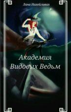 Академия Видовых Ведьм by lana18naz