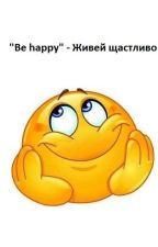 """Be Happy"" - Живей щастливо by TomySem"
