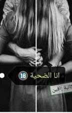 انا الضحية by am_shaghaf