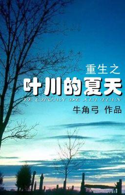 Đọc truyện [ĐM - hoàn] Mùa hè của Diệp Xuyên