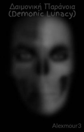 Δαιμονική Παράνοια (Demonic Lunacy)