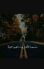 ماذنبي انا  by Noor08680504