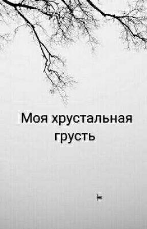 Моя хрустальная грусть  by Ari_adna_