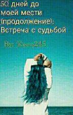 50 дней до моей мести(продолжение): Встреча с судьбой (by KEEN245) by Keen245