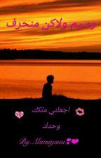 وسيم ولاكن منحرف 🔞 by mamiyauu