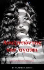 Μην Με Ξεχάσεις (GxG) by MyLifeAsAUnicorn03