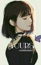 Yours || IDR by Ranidhiafakhri