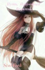 Ведьма на учебе by StarFeek