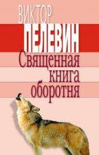 Виктор Пелевин. Священная книга оборотня. by ManweZX