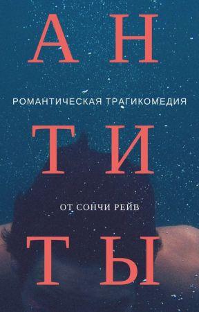 анти-ты by sonchy