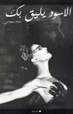 الاسود يليق بك  by RAFAL_AZIZ