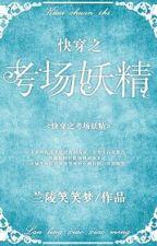 Khoái xuyên chi khảo tràng yêu tinh - Lan Lăng Tiếu Tiếu Mộng by xavienconvert