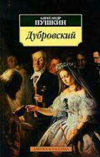 Дубровский by Dark_M0_on