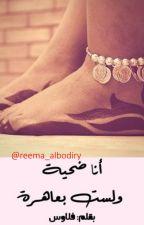 أنا ضحية ولست بعاهرة by reema_albodiry