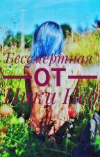 Бессмертная ( 50 дней после моего самоубийства) by astaninavs