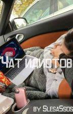 Чат идиотов  by TwentyNasOne