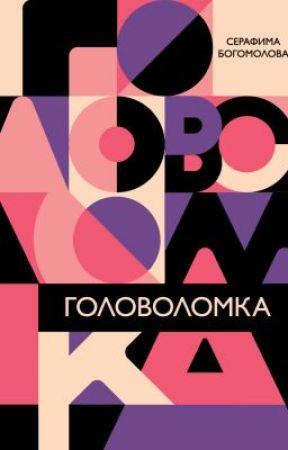 Головоломка by seraphima12