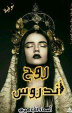 روح اندروس by asmaaelabasiry