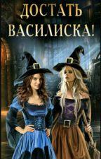 Академия магии. Достать василиска by Katrinkavana0016