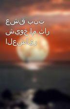 عشق بنت شيوخ ام ثار العشاير  by use39801