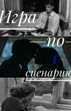 Игра по сценарию by Chipok_moi