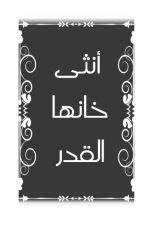 أنثى خانها القدر - مكتملة by shada2001