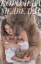 Королева медведей  by Alison_Megals
