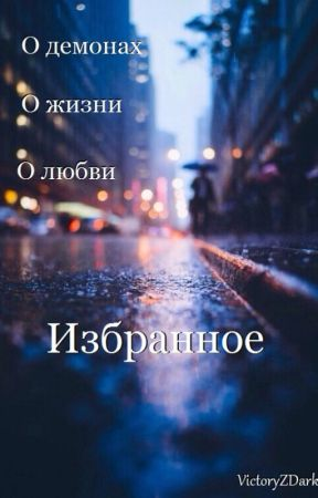 Стихи. Избранное. by VictoryZDark