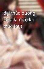đại thúc dưỡng lang kí (np,đại thúc thụ) by songvj_tien
