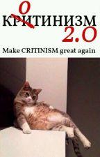 КРИТИНИЗМ 2.0   Перезагрузка проекта! by CRITINISM