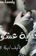 حكايه عشق 2 by ManarRefaat640