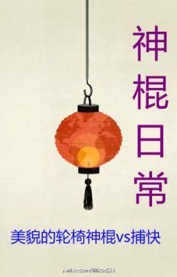 Đọc truyện QT- Thần Côn Hàng Ngày- Lililicat