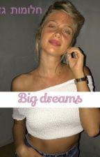 חלומות גדולים  by thelifebysm