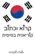 קרוא וכתוב: קוריאנית בסיסית by Noel_Rozenberg