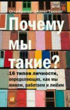Типы людей: 16 типов личности, определяющих, как мы живём, работаем и любим by zayka__0