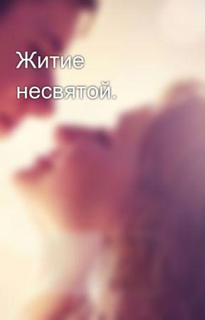Житие несвятой. by narkagerus1973gmailc