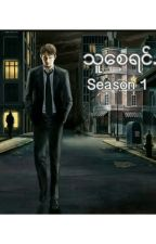 သူေစရင္ (Season 1) by AYaungMae
