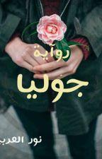 جوليا  by Nour92Arabi
