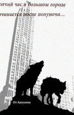 Волчий час в большом городе начинается после полуночи... by Saoyoron