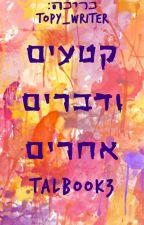 קטעים ודברים אחרים by talbook3