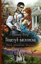 Поцелуй василиска(Книга 1). Полина Флер by sofia0140
