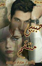 حبيبي منتقم by user55700517