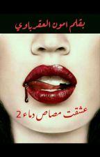 عشقت مصاص دماء2 by AmoOnAqrbawi