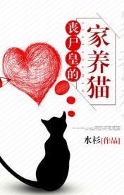 Đọc Truyện Trong Nhà Vua Tang Thi Nuôi Mèo - Thủy Sam - TruyenFun.Com