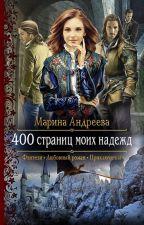 400 страниц моих надежд (  Марина Андреева ) by dario_may