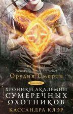 Хроники Академии Сумеречных охотников. I by phorenn