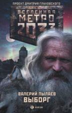 Метро 2033 Выборг. ВАЛЕРИЙ ПЫЛАЕВ by RbWede