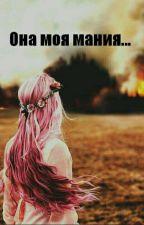 Она моя мания... by alina1434