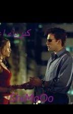 كبرياء اعمي by Amirt_El_Hekayat