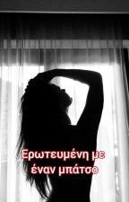 Ερωτευμενη Με Εναν Μπατσο(ολοκληρωμενη) by MariaNefeli-0